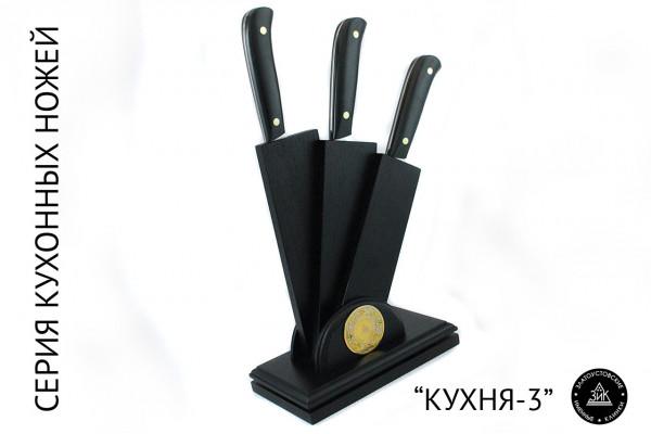 """Набор кухонных ножей """"Кухня-3"""""""