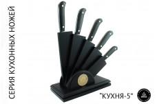 """Набор кухонных ножей """"Кухня-5"""""""