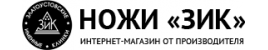 "Ножи ""ЗИК""  (Златоуст)"